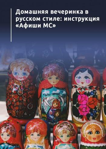 Домашняя вечеринка в русском стиле: инструкция «Афиши МС»