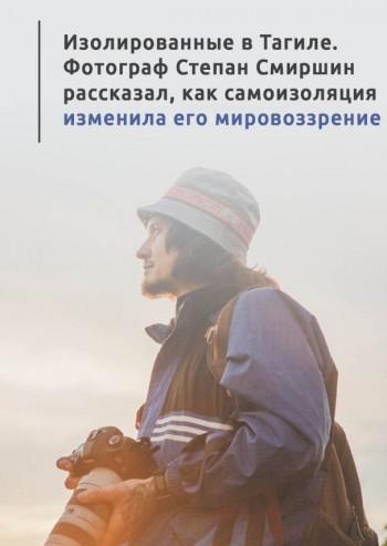 Изолированные в Тагиле. Фотограф Степан Смиршин рассказал, как самоизоляция изменила его мировоззрение
