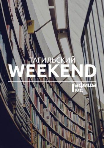 Тагильский weekend топ-13: Библионочь, итальянская кухня и танцующие невесты