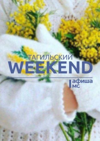 Тагильский weekend топ-11: Довлатов, политический баттл и призраки на фотографиях