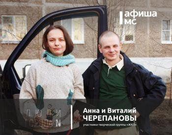 Люди города N: Анна и Виталий Черепановы, участники группы ЖКП