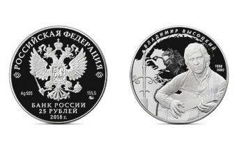 ЦБ выпустил памятную монету к 80-летию Владимира Высоцкого
