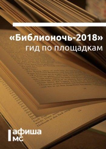 Тагильский Хогвартс и путешествия во времени. Гид по «Библионочи-2018»