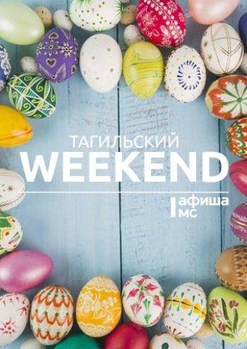 Тагильский weekend топ-13: добрая акция, пасхальный хенд-мейд и поп-дива GRIVINA