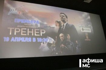 В Нижнем Тагиле прошла премьера футбольной драмы «Тренер»