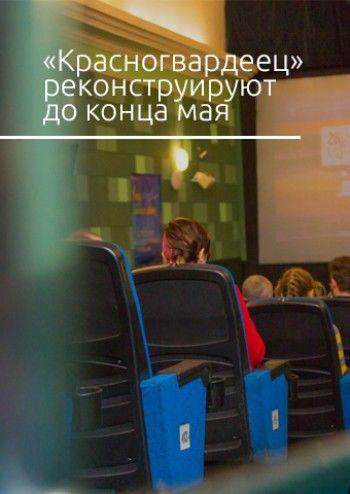 Кинотеатр «Красногвардеец» обещают реконструировать до конца мая