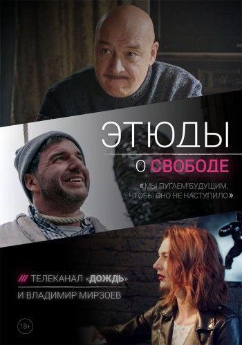Телеканал «Дождь» снял российскую пародию на «Чёрное зеркало» (ВИДЕО)