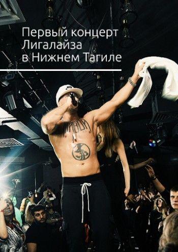 Первый концерт Лигалайза в Нижнем Тагиле. «На нас смотрели как на идиотов и говорили, что рэп никогда не будет популярен в России» (ВИДЕО)