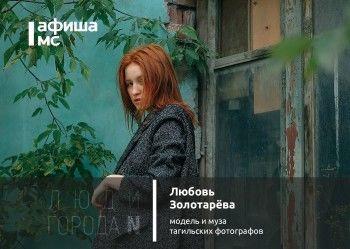 Люди города N: модель Любовь Золотарёва о свободе перед объективом, счастливом случае и творчестве