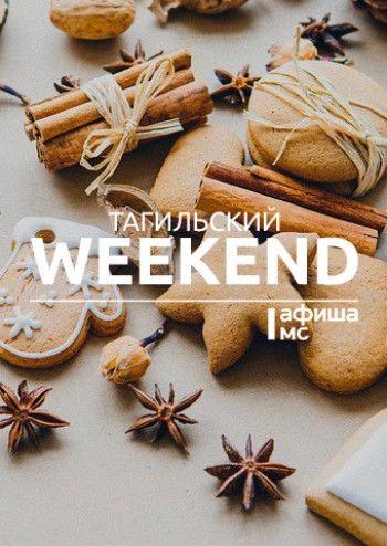 Тагильский weekend топ-12: шедевры живописи, блюз и предновогодний шопинг