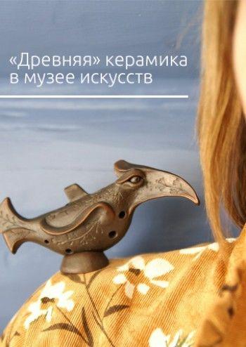 «Древнюю» керамику покажут в Нижнетагильском музее искусств