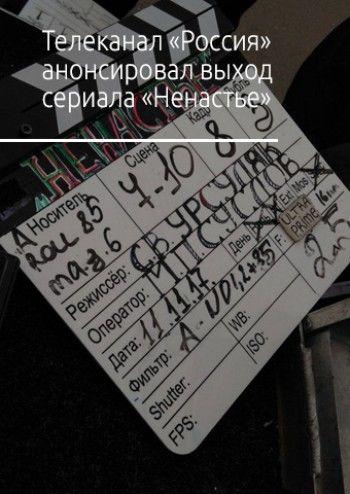 Телеканал «Россия» анонсировал выход сериала «Ненастье», часть которого снималась в Нижнем Тагиле
