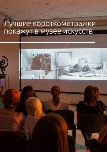 Лучшие авторские короткометражки страны покажут в музее искусств
