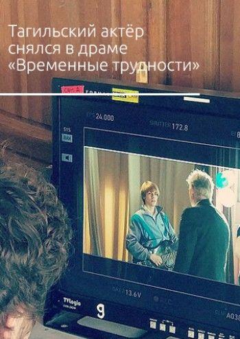 Актёр из Нижнего Тагила снялся в драме «Временные трудности» с Иваном Охлобыстиным