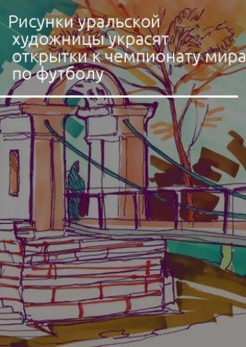 Рисунки уральской художницы украсят открытки к чемпионату мира по футболу