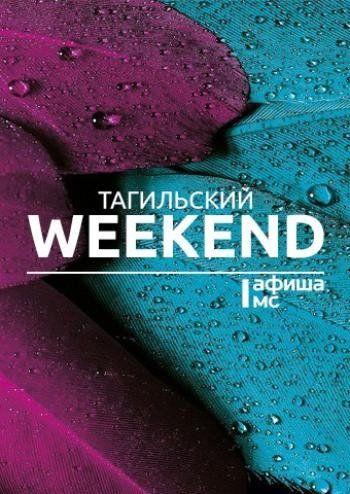 Тагильский weekend топ-10: «Ночь искусств», SAMHAIN и рок-поэзия