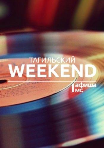 Тагильский weekend топ-10: Атлантида, эфемерность и знаменитые диджеи