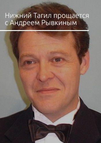 Нижний Тагил прощается с Андреем Рывкиным. Воспоминания