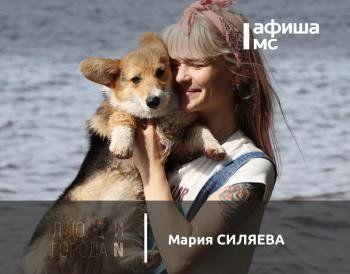 Люди города N: мама двойняшек и хозяйка шести собак Мария Силяева о правилах совместного проживания и спасении животных
