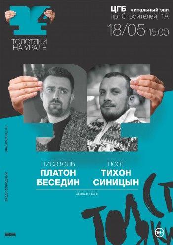 Нижний Тагил станет площадкой «Толстяков на Урале»