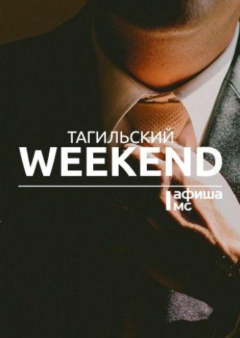 Тагильский weekend топ-15: камуфляжные вечеринки, мужские секреты и бабий бунт