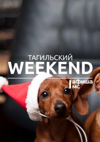 Тагильский weekend топ-15: Новый год, Чудо-Юдо и лесные забавы