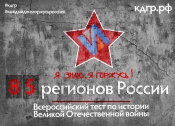 В Нижнем Тагиле пройдёт акция «Тест по истории Великой Отечественной войны»