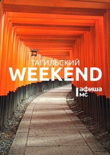 Тагильский weekend топ-10: Джиперс Криперс, Япония и вольности слов