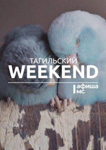 Тагильский weekend топ-11: «Курара», прогулки в потёмках и зомби-апокалипсис