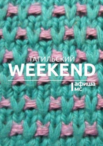 Тагильский weekend топ-10: гангстерский вечер, вечеринка панков и открытие сезона на Белой