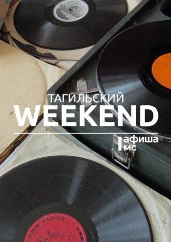 Тагильский weekend топ-10: кино под джаз, регги и кофейная кантата