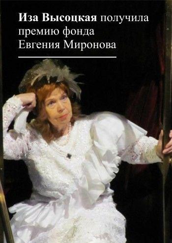 Иза Высоцкая получила премию фонда Евгения Миронова