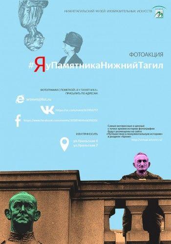 Музей изобразительных искусств ждёт от тагильчан селфи с памятниками