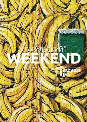 Тагильский weekend топ-10: «Звёздные войны», ностальгия и «Стриток»