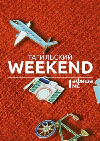 Тагильский weekend топ-12: Леттеринг, стихи о мире и «Такси - 5»