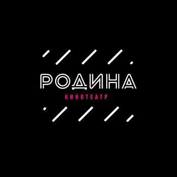 60-тилетний юбилей кинотеатра «РОДИНА»