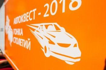 Автоквест «ЕВРАЗ: гонка столетий» (+ФОТО)