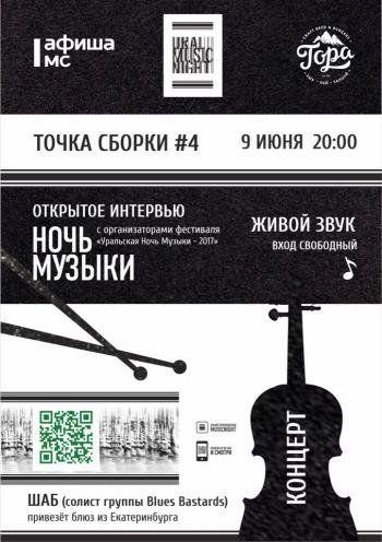 Точка сборки #4: «Уральская ночь музыки»