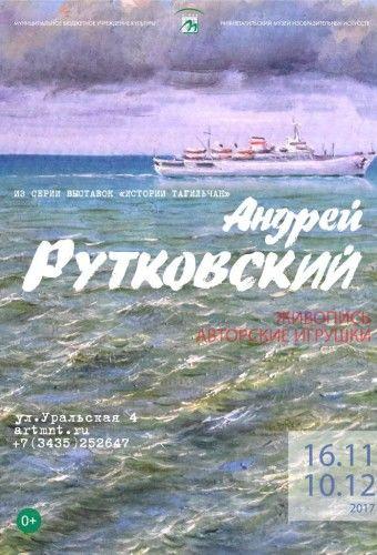 Выставка Андрея Рутковского