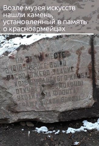 Возле музея искусств строители нашли камень, установленный в начале XX века в память о фронтовиках-красноармейцах