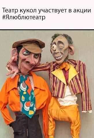 Театр кукол участвует в акции #Ялюблютеатр