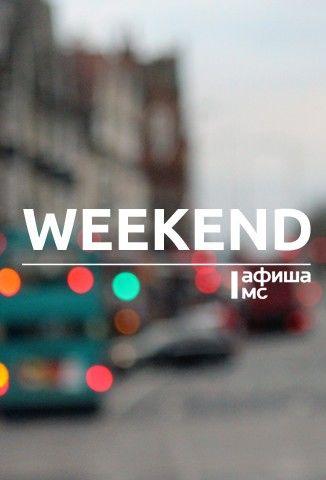 Тагильский weekend топ-10: старый Токио, джаз и фантастические твари