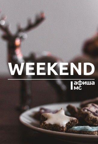 Тагильский weekend топ-15: чекисты, тайны Пушкина и театр блуждающего ума