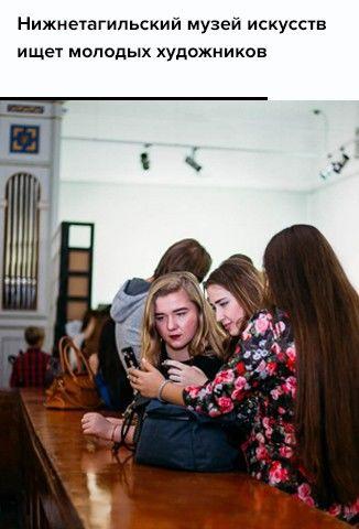 Нижнетагильский музей искусств ищет молодых художников