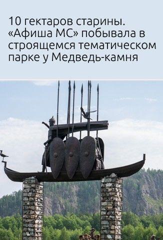 10 гектаров старины. «Афиша МС» побывала в строящемся тематическом парке у Медведь-камня