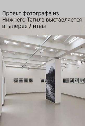 Проект фотографа из Нижнего Тагила выставляется в галерее Литвы
