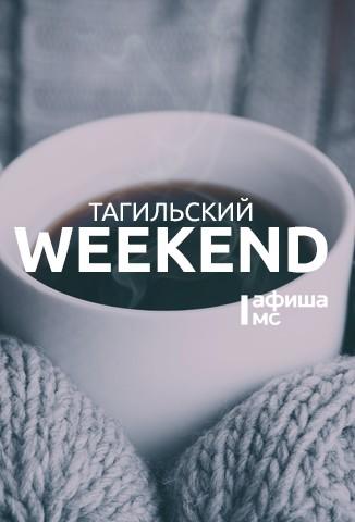 Тагильский weekend топ-14: Открытие Нового Молодёжного театра, народные гуляния и катания с горы