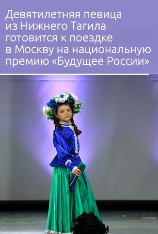 Девятилетняя певица из Нижнего Тагила готовится к поездке в Москву на национальную премию «Будущее России»