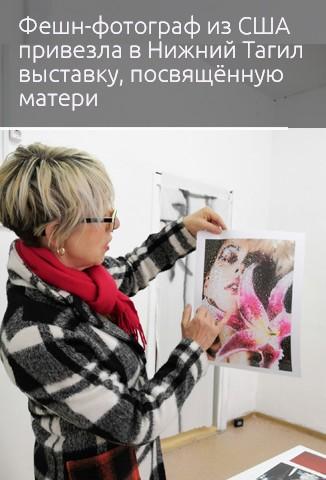 Фешн-фотограф из США привезла в Нижний Тагил выставку, посвящённую матери