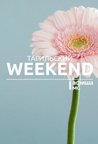 Тагильский weekend топ-10: человек-легенда, «Лебединое озеро» и территория мужества